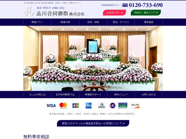 Screenshot of www.shinago.co.jp