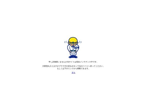 Screenshot of www.shinano-zeimukai.com