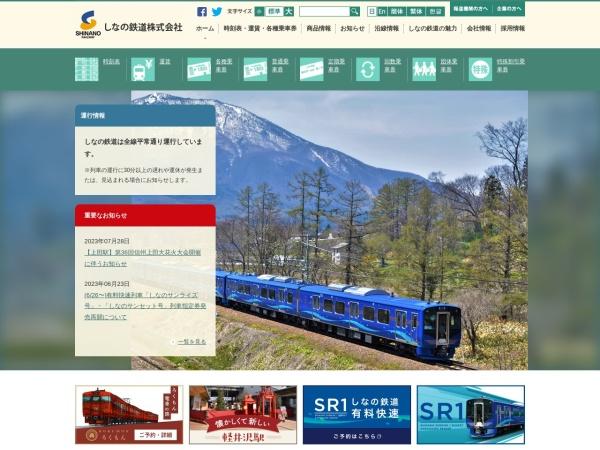 Screenshot of www.shinanorailway.co.jp