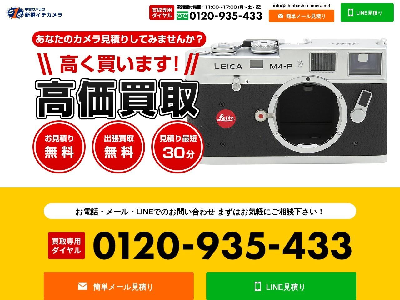 中古カメラ新橋イチカメラ