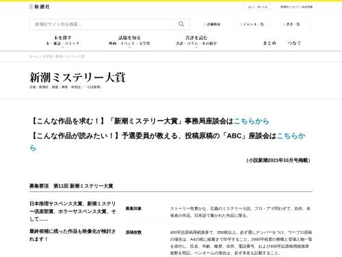 Screenshot of www.shinchosha.co.jp