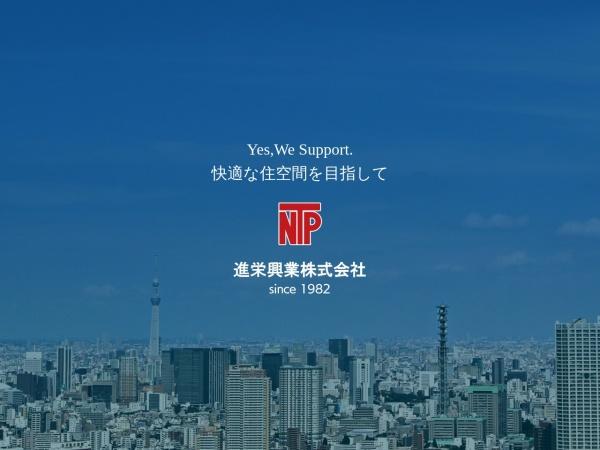 Screenshot of www.shinei-kougyo.co.jp