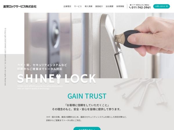 Screenshot of www.shineilock.co.jp