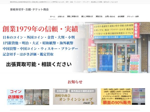 Screenshot of www.shingifu.co.jp