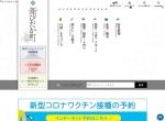 Screenshot of www.shinhidaka-hokkaido.jp
