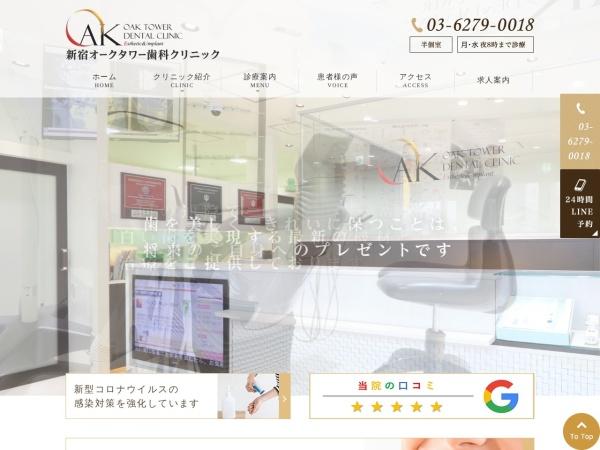 Screenshot of www.shinjuku-eic.com