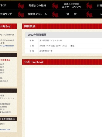 Screenshot of www.shinjuku-eisa.com