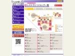http://www.shinjuku-i-land.com/restaurant_shop_b1.html