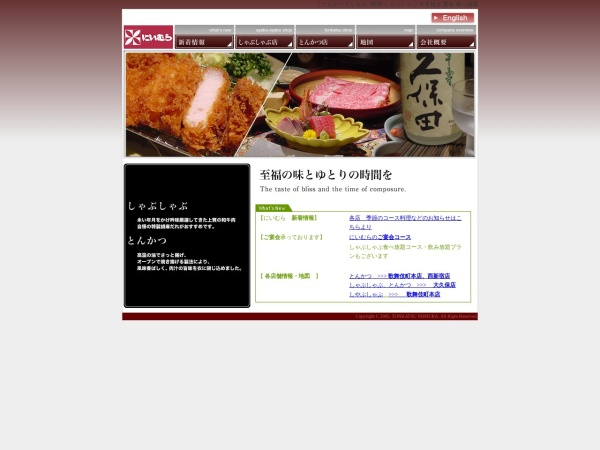 Screenshot of www.shinjuku-niimura.com