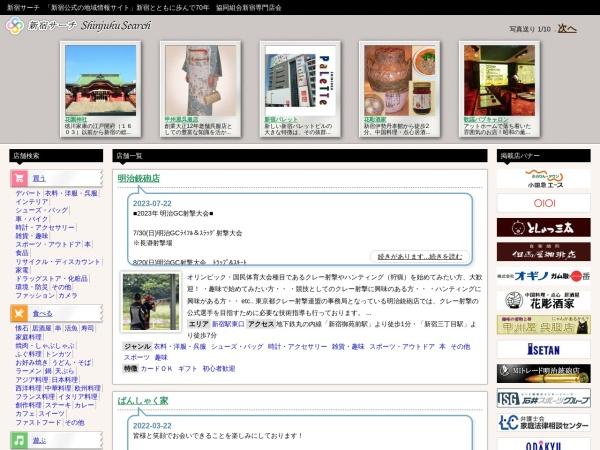 http://www.shinjuku.or.jp