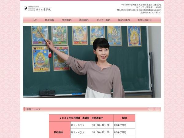 Screenshot of www.shinkan-kantei.com