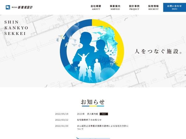 Screenshot of www.shinkankyo.co.jp