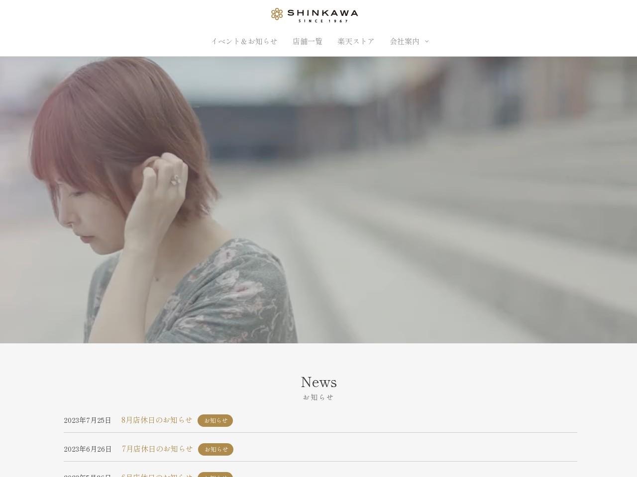 SHINKAWA | 広島で宝石・時計・ブライダルを選ぶなら新川 |