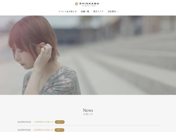 Screenshot of www.shinkawa-gr.jp