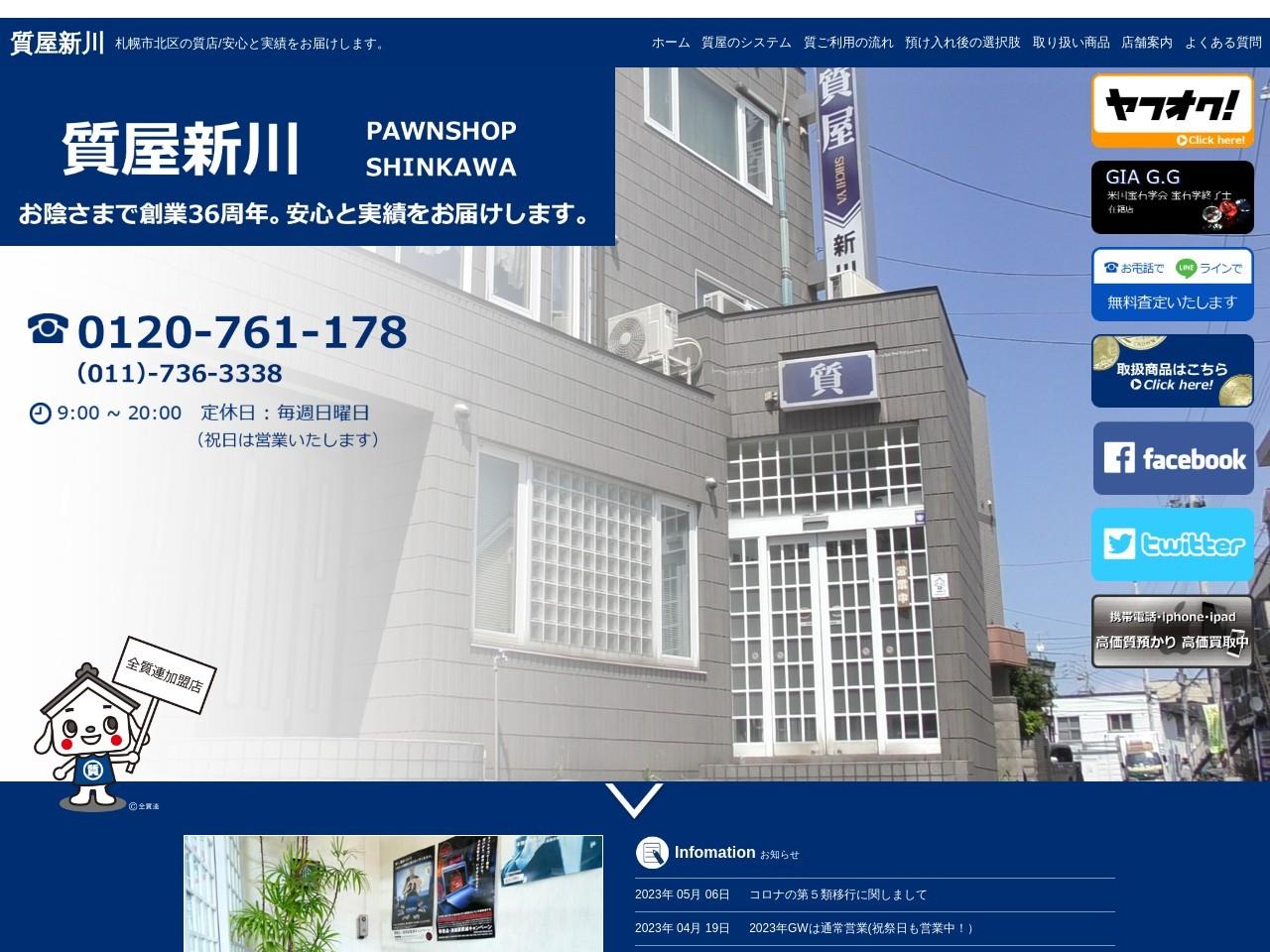 質屋新川/札幌市北区の高価質預・買取 大切な品物をお預かりします!