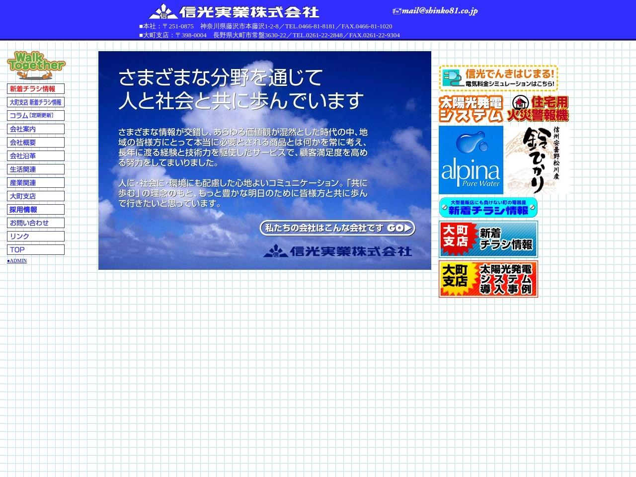信光実業株式会社大町支店