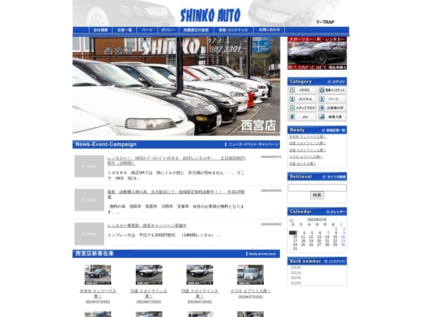 Screenshot of www.shinkoauto.com