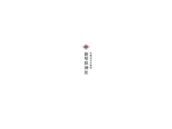 http://www.shinkotonijinja.or.jp/?page_id=9
