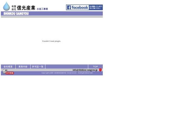 Screenshot of www.shinkou-sangyou.jp