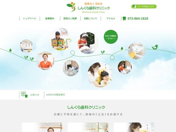 Screenshot of www.shinkura-dc.com