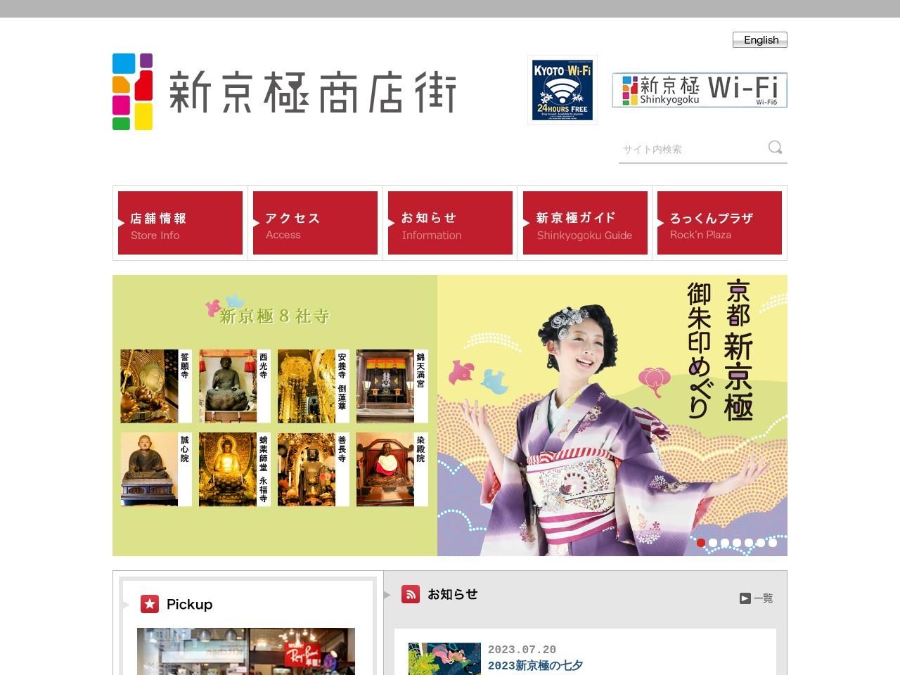 新京極商店街振興組合公式ウェブサイト 京まちなか新京極 SHINKYOGOKU SHOPPING ARCADE