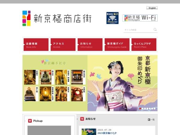 Screenshot of www.shinkyogoku.or.jp