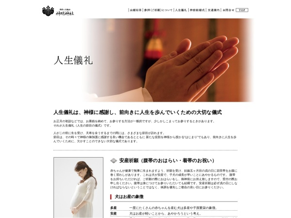 http://www.shinmei-jinja.jp/girei/