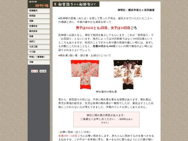 Screenshot of www.shinmeisya.or.jp