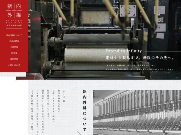 Screenshot of www.shinnaigai-tex.co.jp