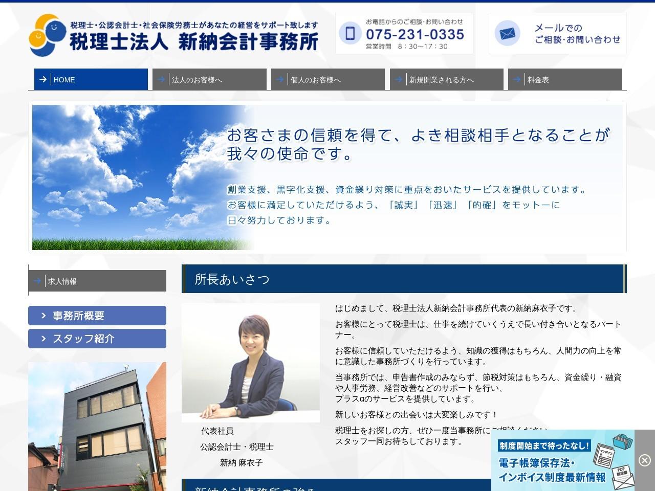 新納会計事務所(税理士法人)