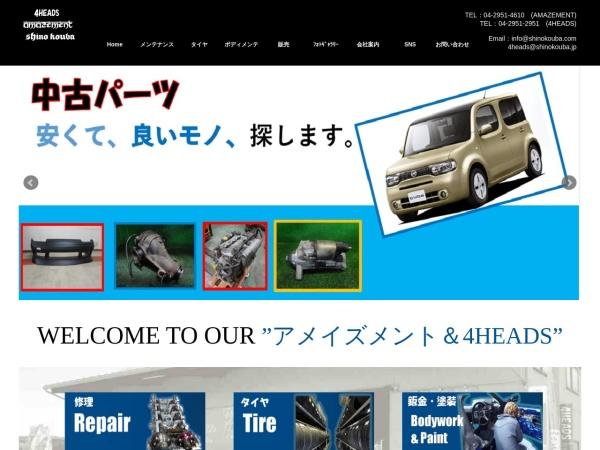Screenshot of www.shinokouba.com