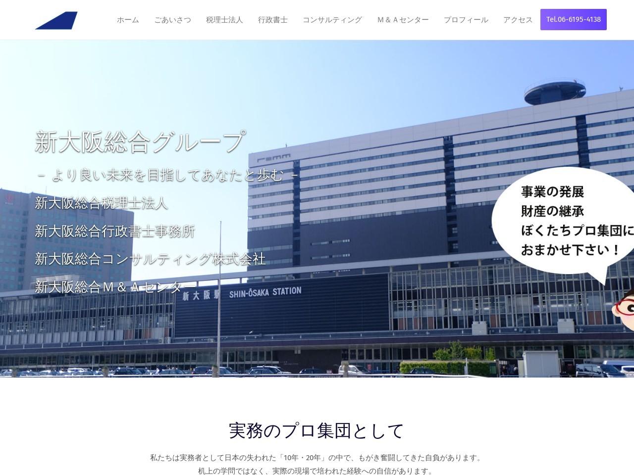 新大阪総合(税理士法人)
