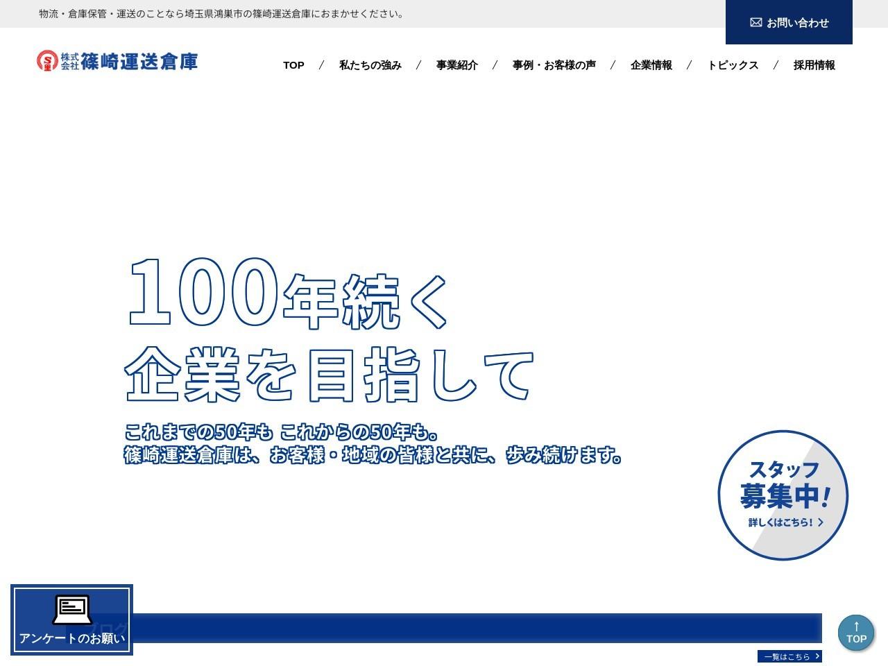 株式会社篠崎運送倉庫