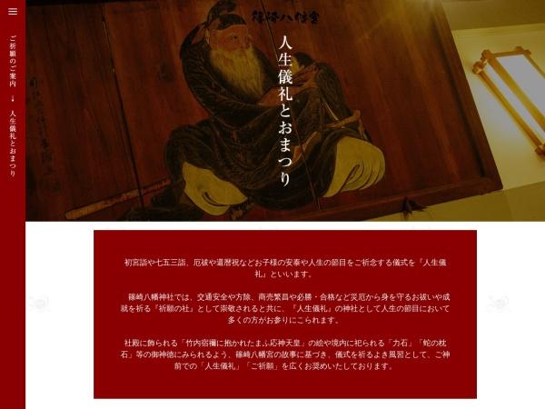 Screenshot of www.shinozakihachimanjinja.or.jp
