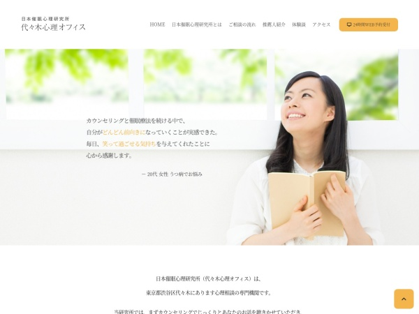 Screenshot of www.shinri.com