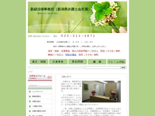 http://www.shinryoku-law.com/