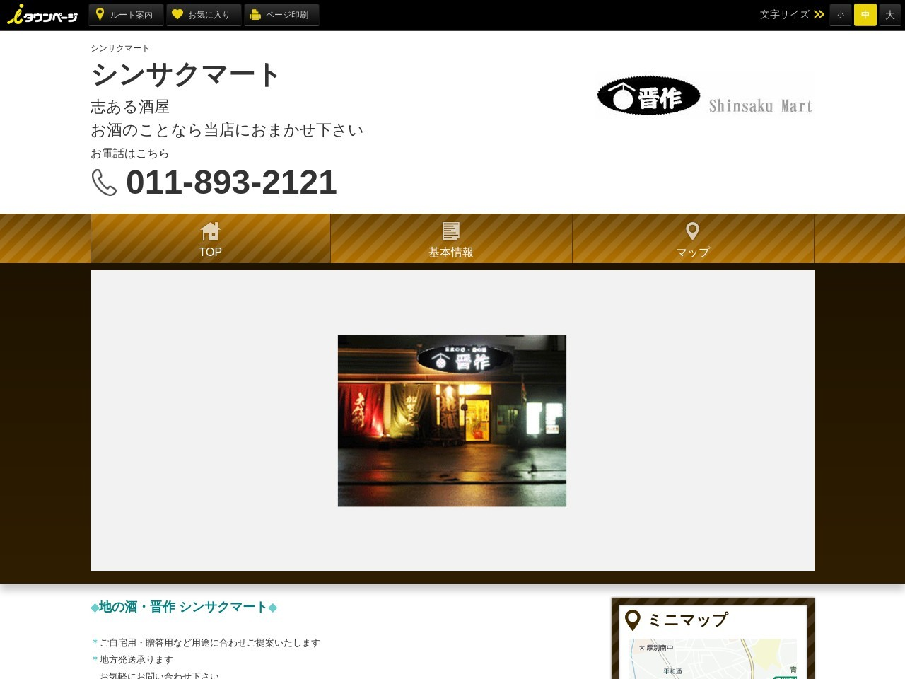 札幌市厚別区 地の酒・晋作 シンサクマート - iタウンページ