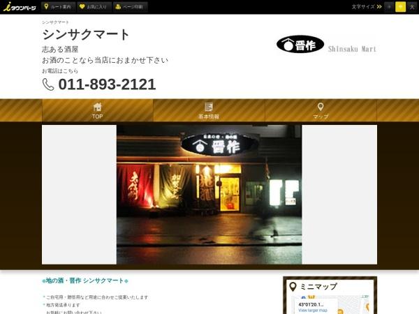 Screenshot of www.shinsaku.org