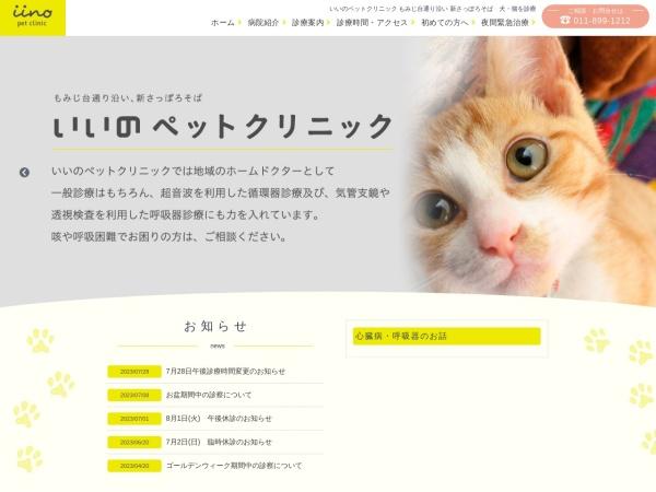 Screenshot of www.shinsapporo-ac.com