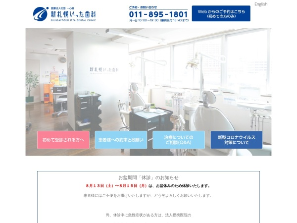 Screenshot of www.shinsapporo-itta-dental.com