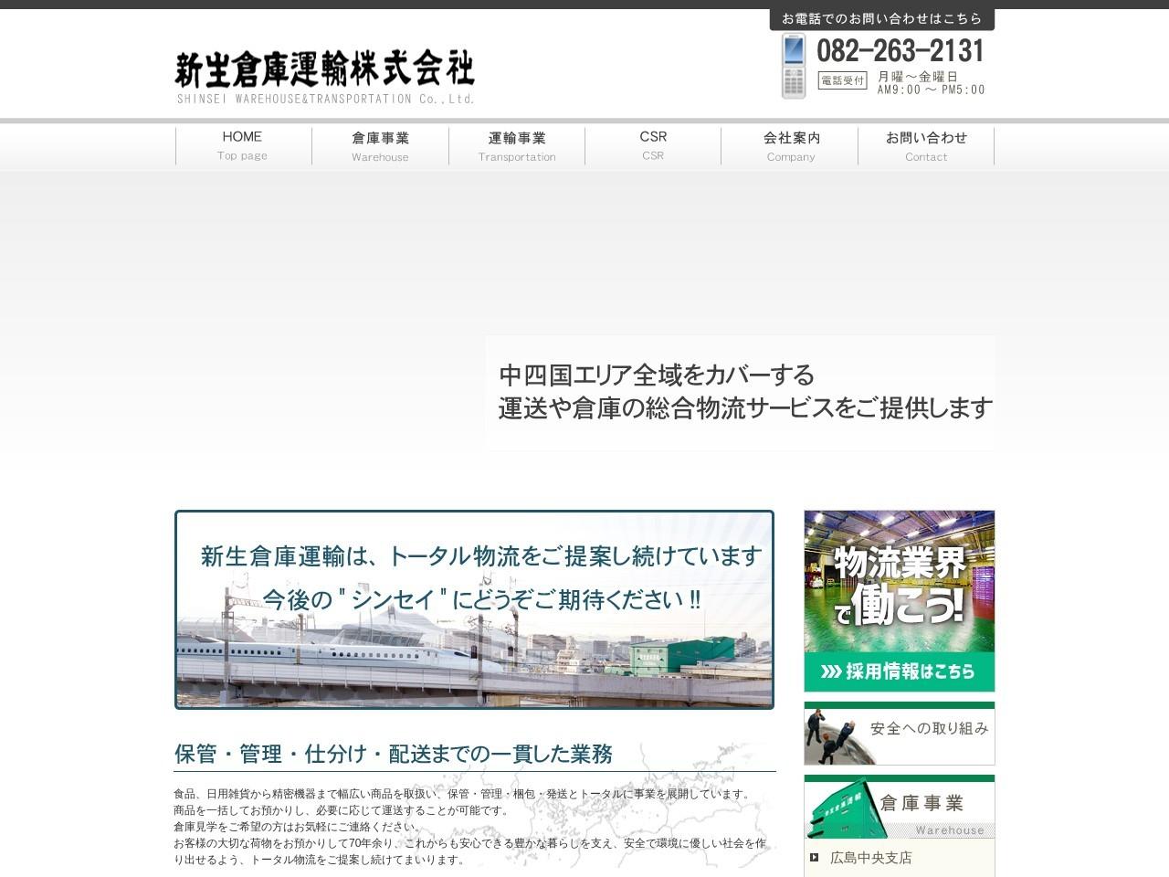 新生倉庫運輸株式会社/岡山支店