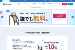 Screenshot of www.shinseibank.com