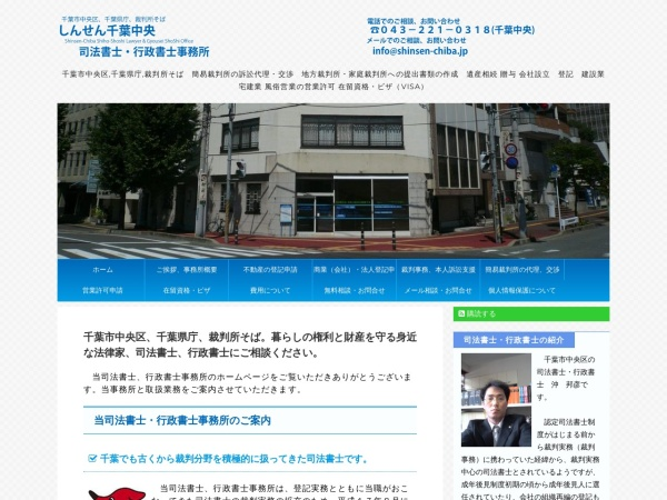 Screenshot of www.shinsen-chiba.jp
