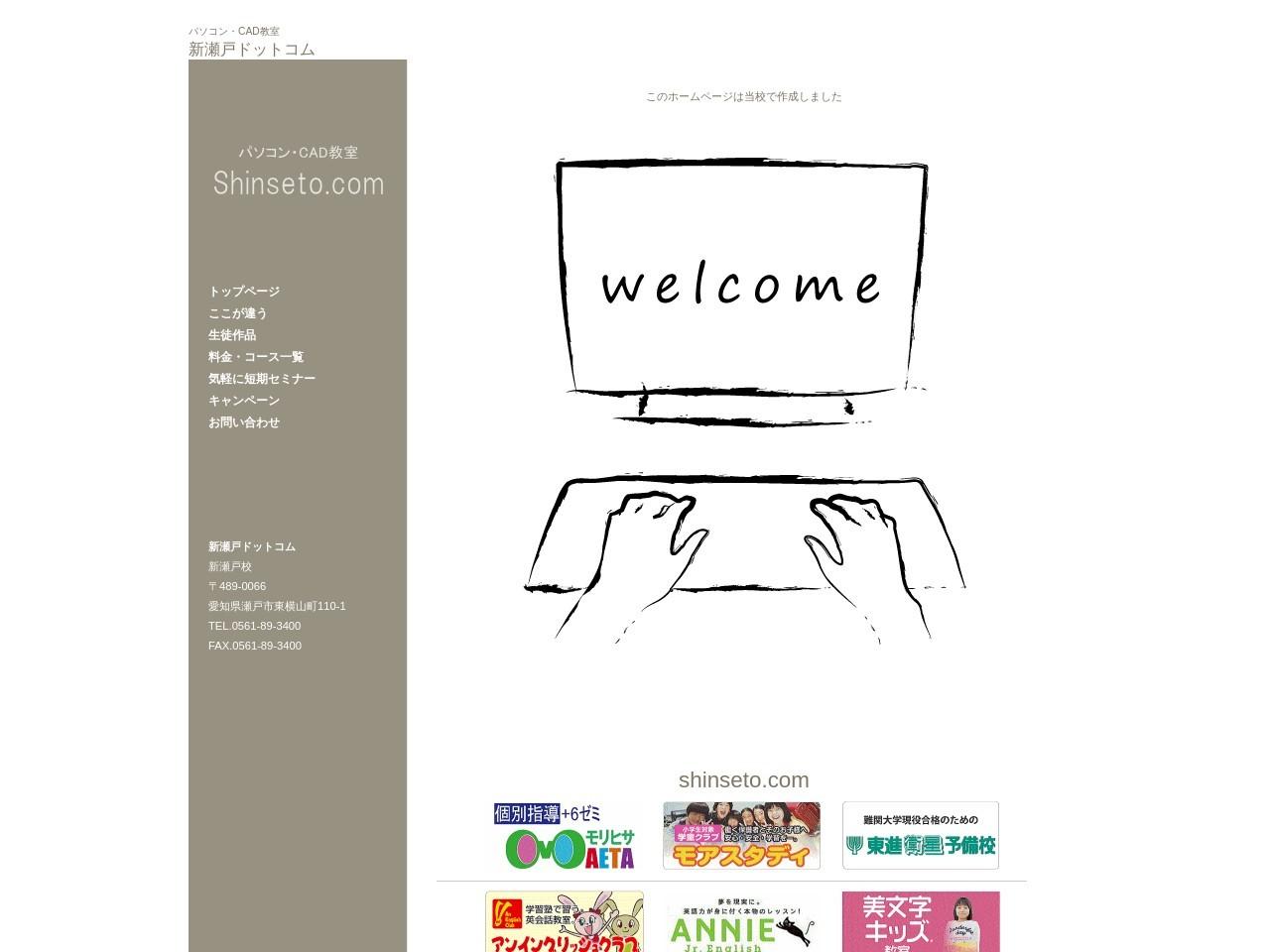 森久学園/本部事務局