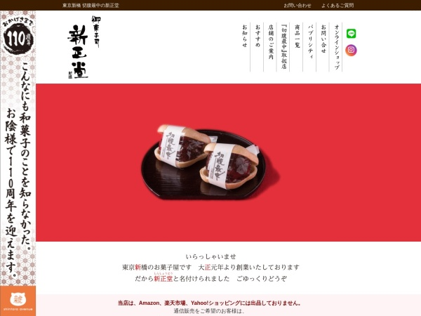 http://www.shinshodoh.co.jp
