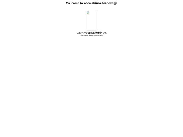 Screenshot of www.shinso.biz-web.jp