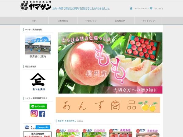 http://www.shinsyuyamasan.com
