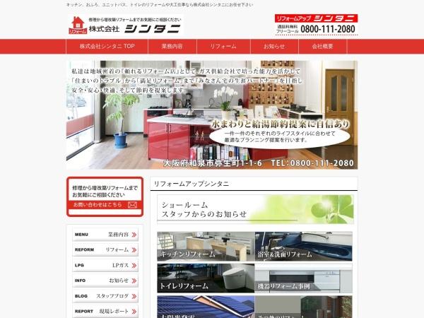 Screenshot of www.shintani-osk.com