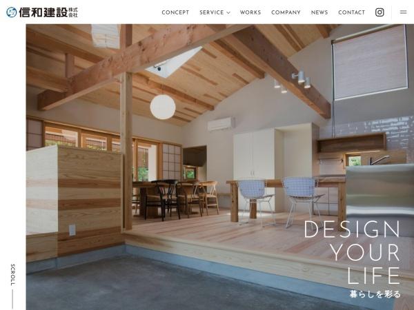 Screenshot of www.shinwa-21.co.jp