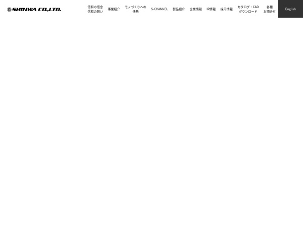 Screenshot of www.shinwa-jp.com